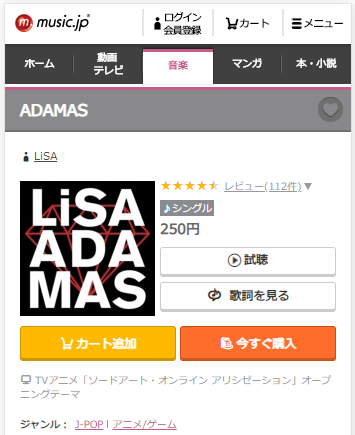 adamas mp3 ダウンロード